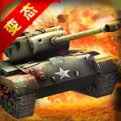 全民坦克BT版