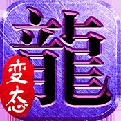 斩月屠龙变态版)