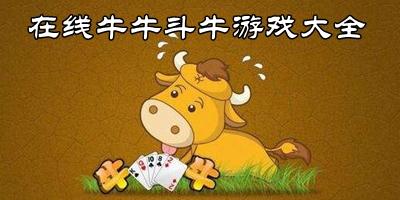 手机在线牛牛游戏推荐