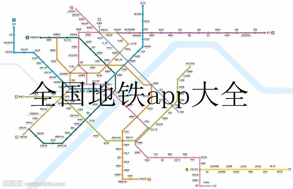 全国地铁app大全