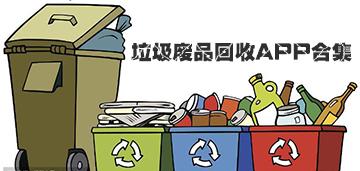垃圾废品回收APP合集